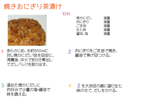 焼かにだしで作るレシピ
